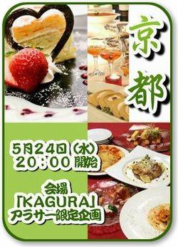 第35回 京都アラサー街コン