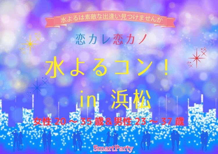 恋カレ恋カノ水よるコン!年代限定Ver