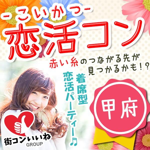 恋活応援企画「恋活コンin甲府」