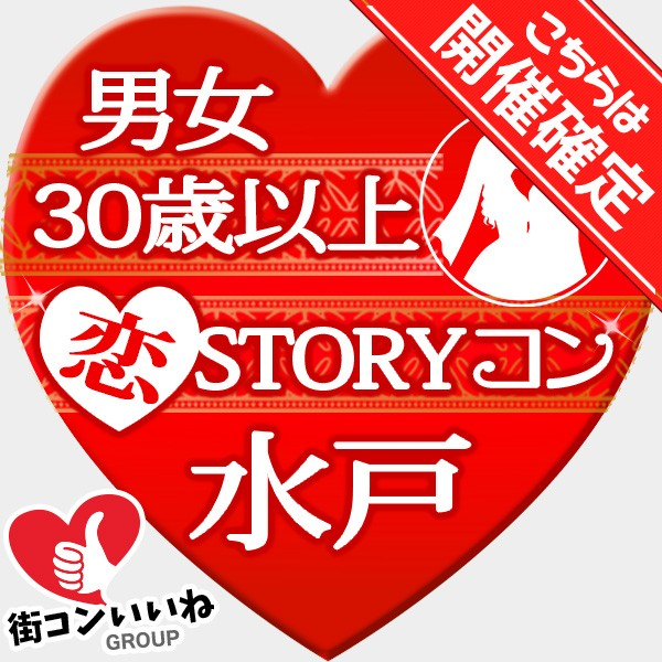 30歳以上限定 恋STORYコンin水戸