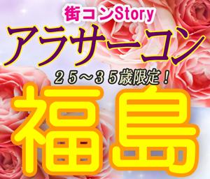 Storyアラサーコンin福島 6.11