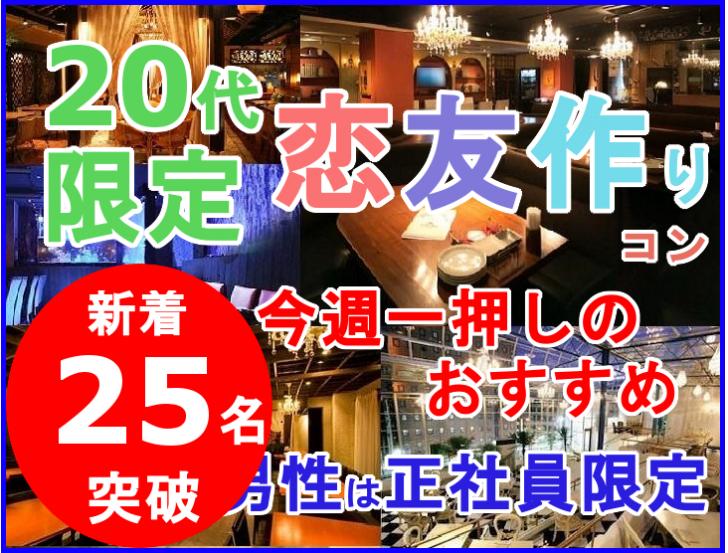 20代限定恋友作りコン in山形