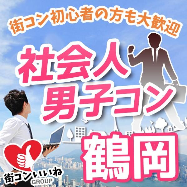 男性正社員限定「社会人男子コンin鶴岡」