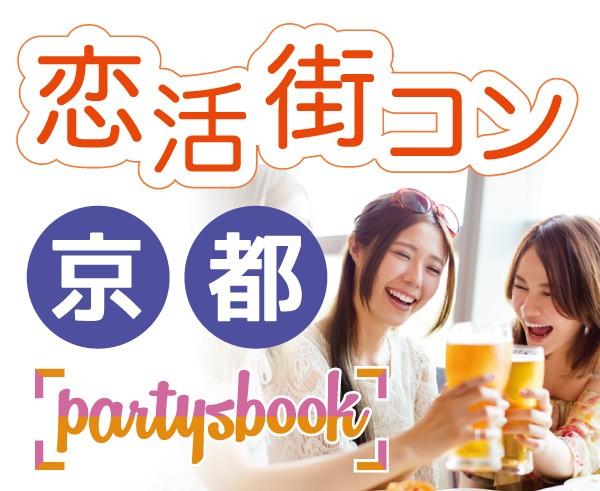 第22回 《京都》同世代恋活街コン