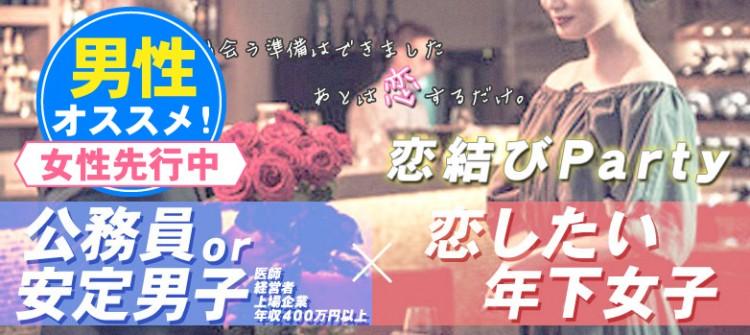 第13回 ハイステ恋結びコン-松江
