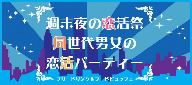 第8回 【恋活祭】同世代コン-四日市