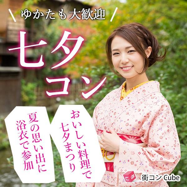 七夕パーティーin刈谷