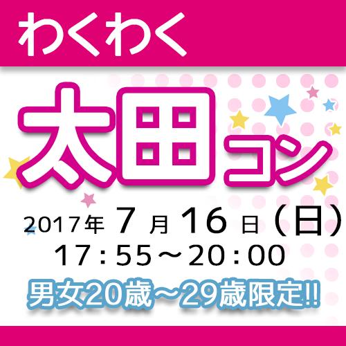 第39回 【20代限定】わくわく太田ナイトコン
