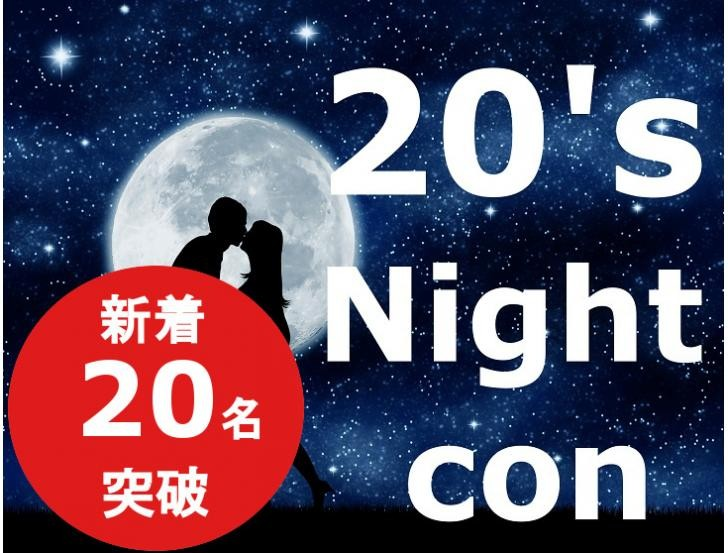 20代限定Night Con in青森
