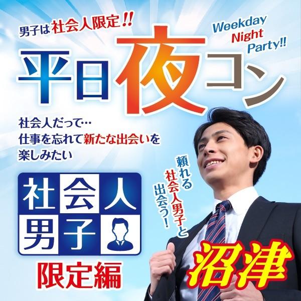 第7回 平日夜コン@沼津~社会人男子限定編~