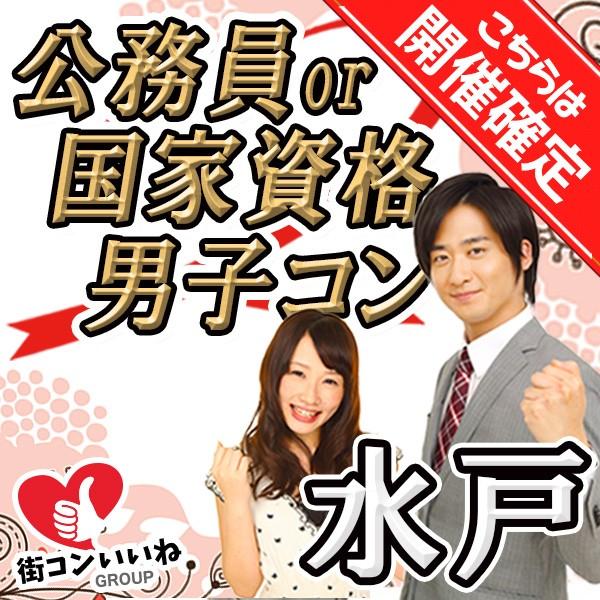 第29回 公務員or国家資格男子コンin水戸