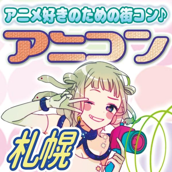 第5回 アニメ好きの為の元祖アニコン札幌