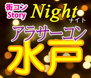 アラサー限定コン@水戸(7.22)夜開催