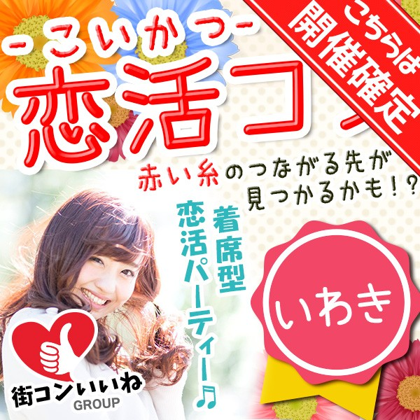 恋活応援企画「恋活コンinいわき」