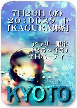 第49回 京都アラサー限定街コン