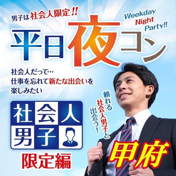 第3回 平日夜コン@甲府~社会人男子限定編~