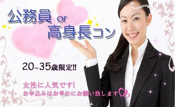 公務員or高身長コンin鳥取 鳥取県