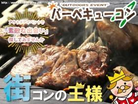多摩川アウトドアBBQ料理コン