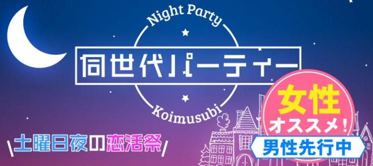 第16回 【恋活祭】同世代コン-前橋