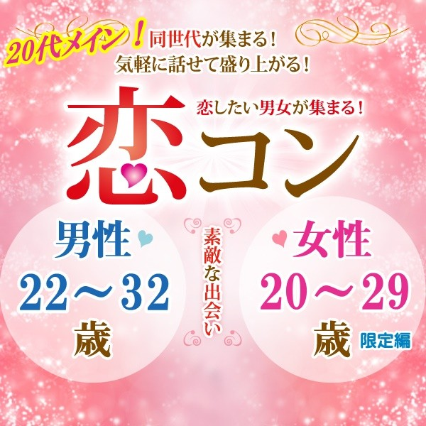 第7回 恋コン@つくば~ちょっと年の差編~