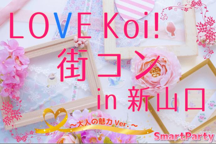 LOVE Koi!街コン~大人Ver~
