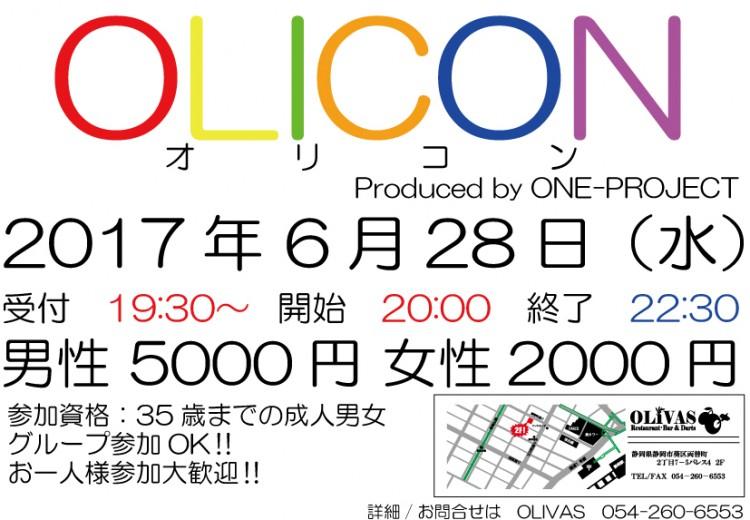 第1回 オリコン in 静岡