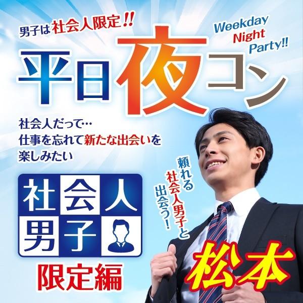 第3回 平日夜コン@松本~社会人男子限定編~