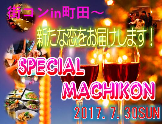 第8回 7.30 スペシャル街コンin町田
