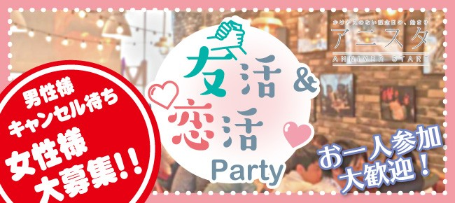 第7回 フリーグループトーク友活恋活PARTY