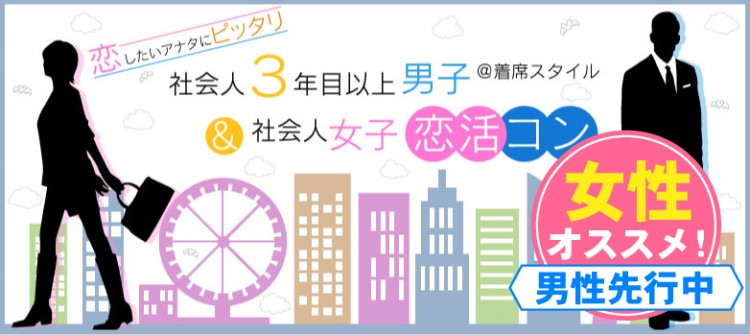 第20回 恋活コン-松江