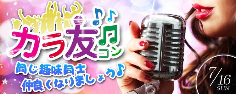 第335回 プチ街コン【カラオケ好きコン】