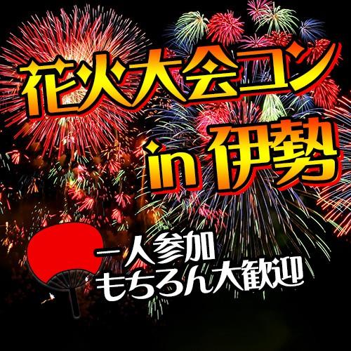 花火大会コンin伊勢