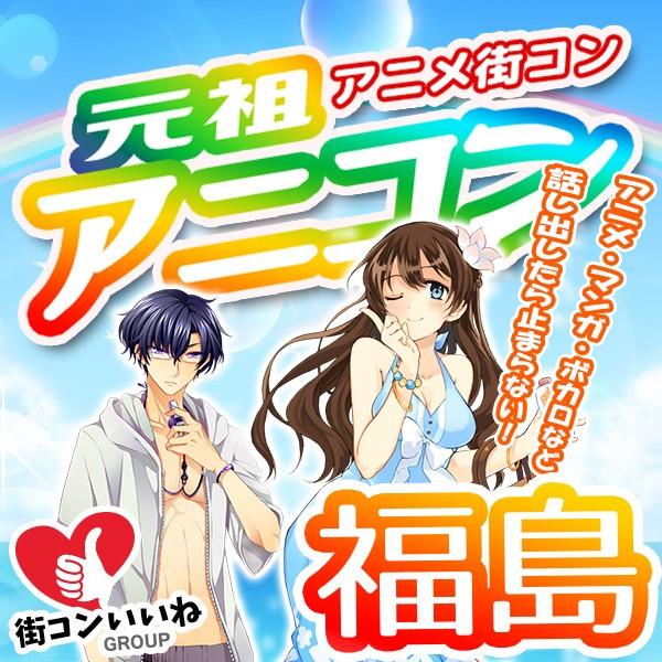 アニメ好きの為の元祖アニコンin福島