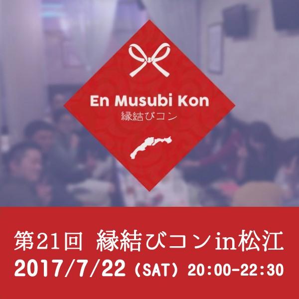 第21回 縁結びコンin松江