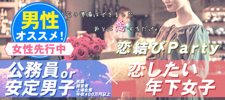 ハイステータス恋結びPARTY-前橋