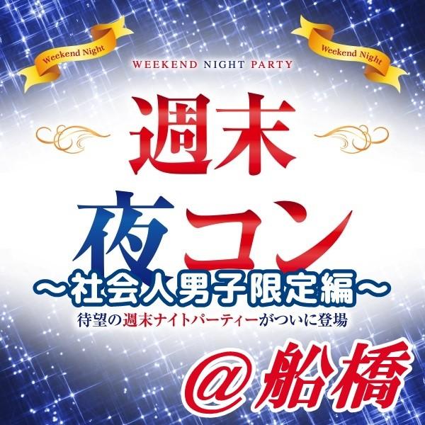 第8回 週末夜コン@船橋~社会人男子限定編~