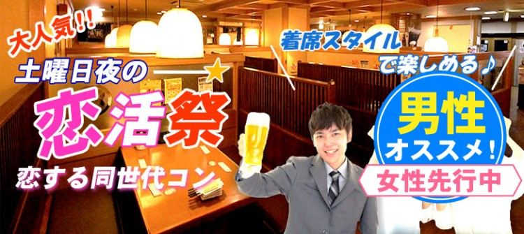第13回 【恋活祭】同世代コン-岩国