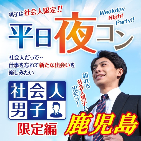 第6回 平日夜コン@鹿児島~社会人男子限定編~