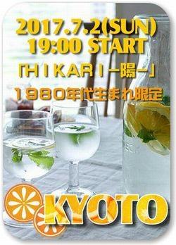 第43回 京都1980年代生まれ街コン