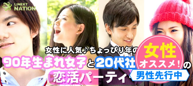 第22回 恋活コン-山口