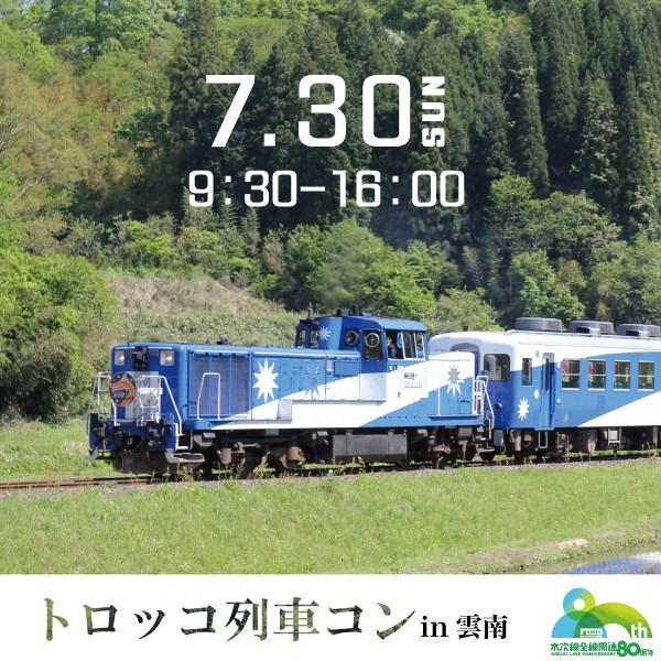 トロッコ列車コンin雲南