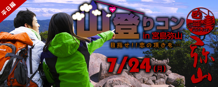 第338回 プチ街コンin平日【山登りコン】