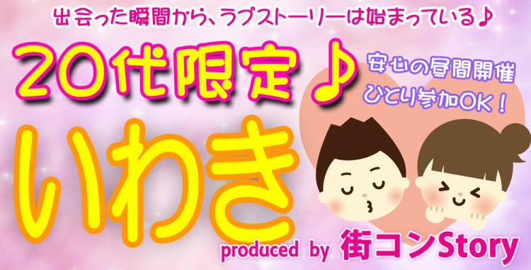 20代限定コン@いわき(3.4)