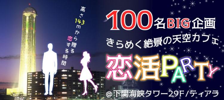 第2回 【BIG企画】恋活party-下関