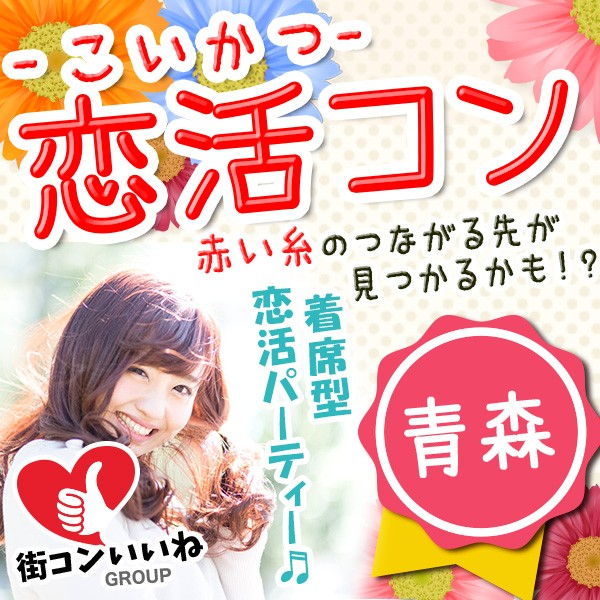 恋活応援企画「恋活コンin青森」