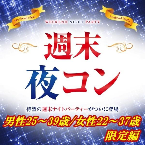 第1回 恋コン@鳥取~高身長or高収入男子編~