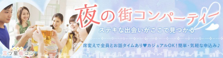 第7回 同世代♪三ツ星街コンin松江