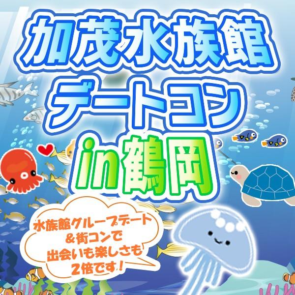 第5回 加茂水族館デートコンin鶴岡