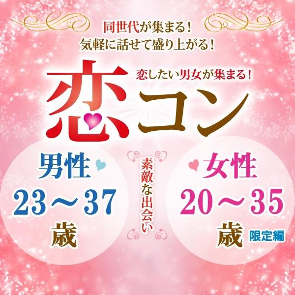 第6回 恋コン@姫路~ちょっと年の差編~