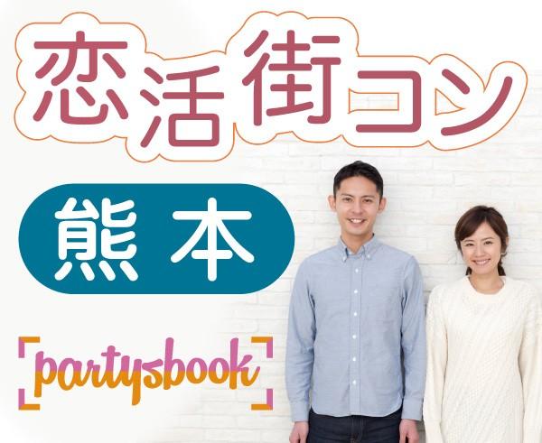 第11回 《熊本》同世代恋活街コン